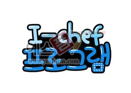 섬네일: I-chef 프로그램 - 손글씨 > POP > 기타