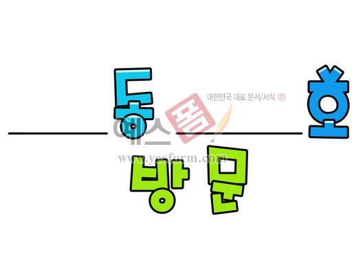 미리보기: 동 호 방문 - 손글씨 > POP > 자동차/주차