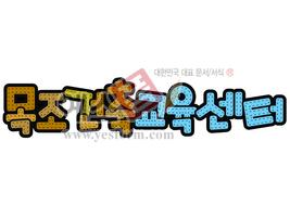섬네일: 목조건축교육센터 - 손글씨 > POP > 문패/도어사인
