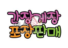 섬네일: 간장게장 포장 판매 - 손글씨 > POP > 음식점/카페