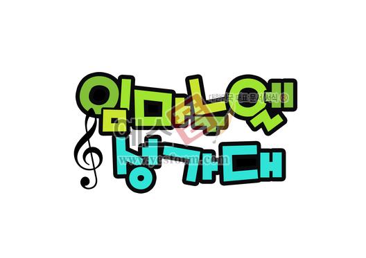 미리보기: 임마누엘 성가대(교회,합창,음악) - 손글씨 > POP > 기타