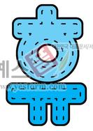 섬네일: 휴 - 손글씨 > POP > 단어/낱말