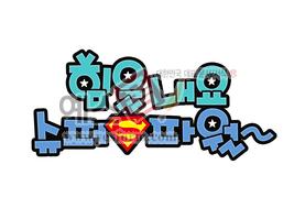 섬네일: 힘을 내요 슈퍼파월 - 손글씨 > POP > 응원피켓