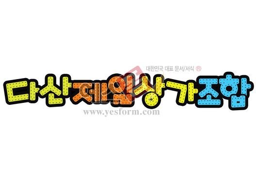 미리보기: 다산제일상가조합 - 손글씨 > POP > 문패/도어사인