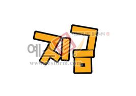 섬네일: 지금 - 손글씨 > POP > 단어/낱말