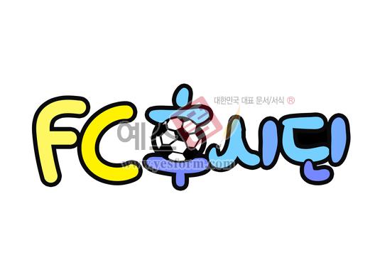 미리보기: FC후시딘 - 손글씨 > POP > 기타