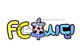 섬네일: FC후시딘 - 손글씨 > POP > 기타