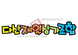 섬네일: 다산제일상가조합 - 손글씨 > POP > 문패/도어사인