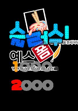 미리보기: 슬러쉬(1000원,2000원 ) - 손글씨 > POP > 음식점/카페