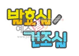섬네일: 발효실 / 건조실 (문패, 안내문, 출입문) - 손글씨 > POP > 문패/도어사인