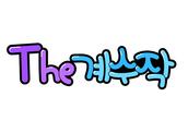 The계수작 (안내문구, 로고, 이름표)