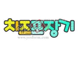 섬네일: 치즈포장기 (상품명, 이름표, 안내문구) - 손글씨 > POP > 기타