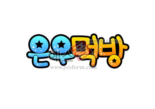 미리보기: 은우먹방 (안내문, 이름, 로고) - 손글씨 > POP > 기타