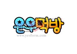 섬네일: 은우먹방 (안내문, 이름, 로고) - 손글씨 > POP > 기타