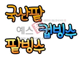 섬네일: 국산팥 컵빙수 팥빙수 (음식점, 카페, 메뉴판, 가격표) - 손글씨 > POP > 음식점/카페