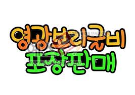 섬네일: 영광보리굴비 포장판매 - 손글씨 > POP > 기타
