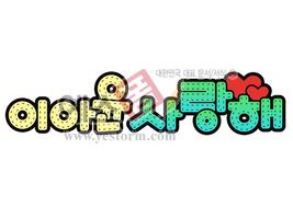 섬네일: 이아윤 사랑해 - 손글씨 > POP > 웨딩축하