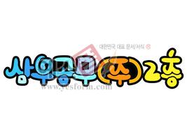 섬네일: 삼우공무(주)2층 - 손글씨 > POP > 기타