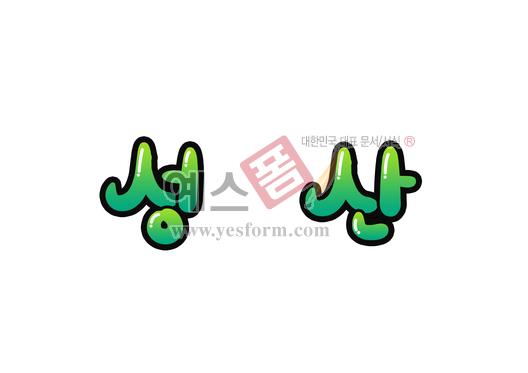 미리보기: 성산 - 손글씨 > POP > 단어/낱말