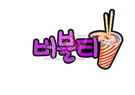 미리보기: 버블티(음료,메뉴) - 손글씨 > POP > 음식점/카페