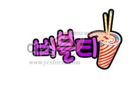 섬네일: 버블티(음료,메뉴) - 손글씨 > POP > 음식점/카페