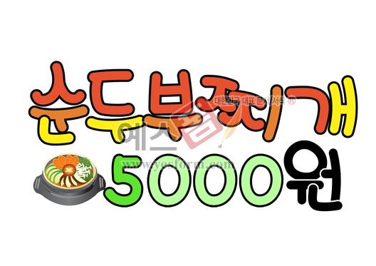미리보기: 순두부찌개 5,000원 - 손글씨 > POP > 음식점/카페