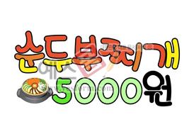 섬네일: 순두부찌개 5,000원 - 손글씨 > POP > 음식점/카페