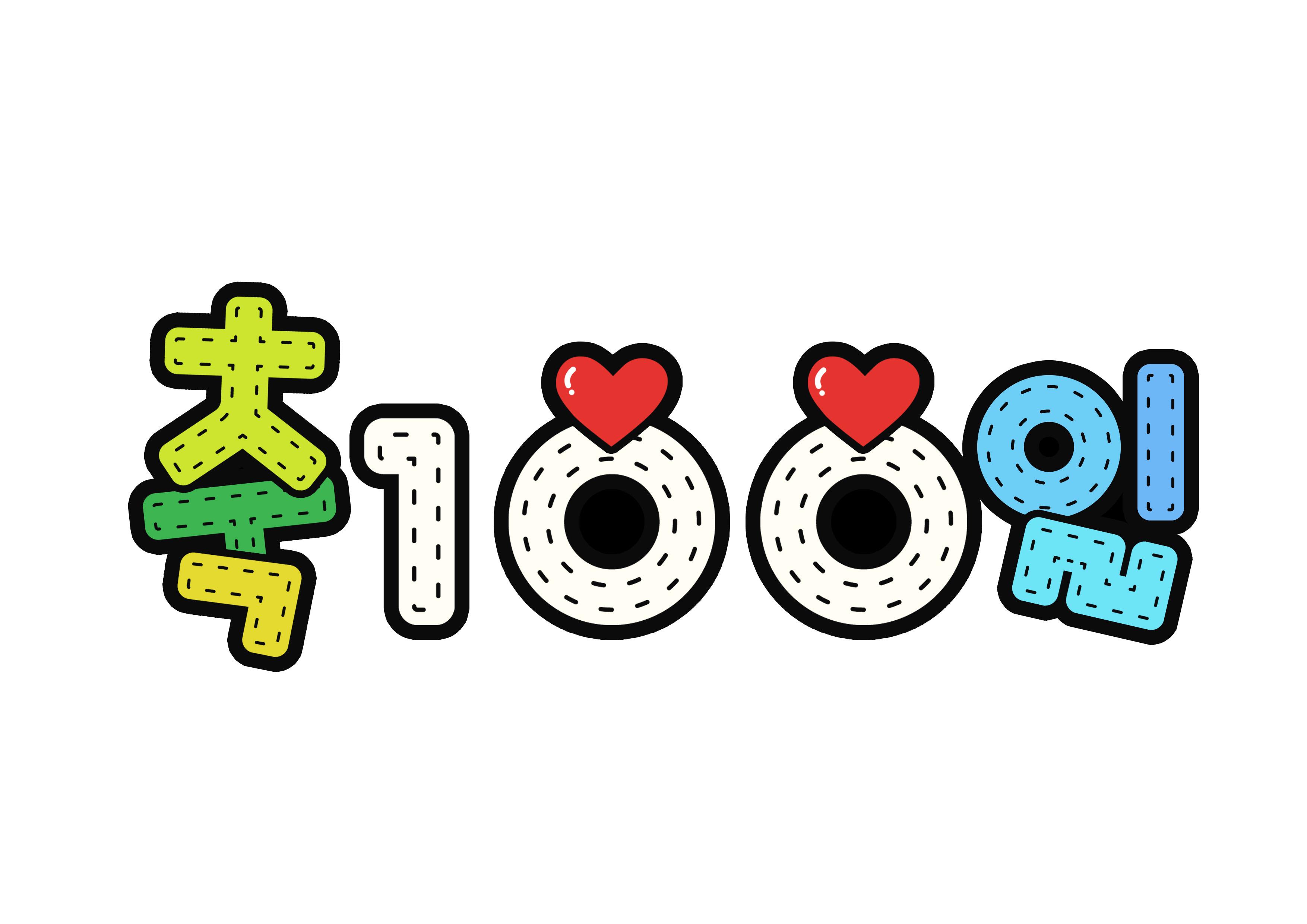 축 100일(백일,아기,잔치)
