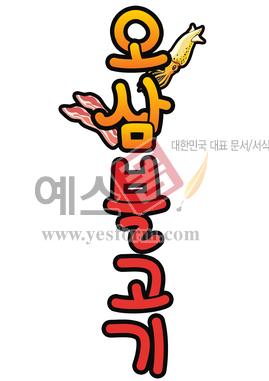 미리보기: 오삼불고기 (메뉴,음식,한식) - 손글씨 > POP > 음식점/카페