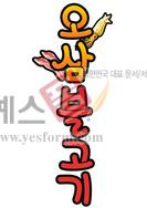 섬네일: 오삼불고기 (메뉴,음식,한식) - 손글씨 > POP > 음식점/카페