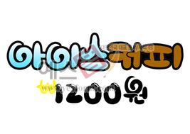 섬네일: 아이스커피 1200원 - 손글씨 > POP > 음식점/카페