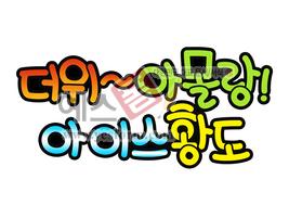 섬네일: 더위~아몰랑!아이스 황도 - 손글씨 > POP > 음식점/카페