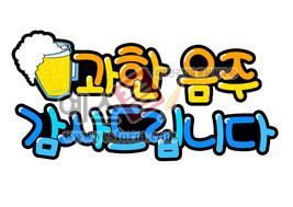 섬네일: 과한 음주 감사드립니다 (술집, 호프, 음식점, 카페) - 손글씨 > POP > 음식점/카페