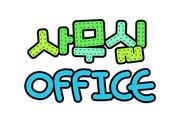 사무실 OFFICE