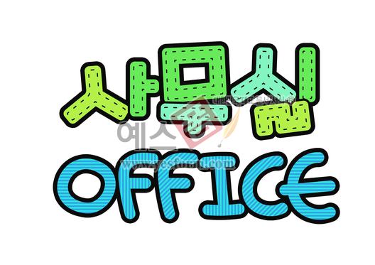 미리보기: 사무실 OFFICE - 손글씨 > POP > 문패/도어사인