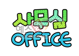 섬네일: 사무실 OFFICE - 손글씨 > POP > 문패/도어사인
