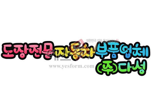 미리보기: 도장전문 자동차 부품업체 (주)다성 - 손글씨 > POP > 문패/도어사인