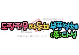 섬네일: 도장전문 자동차 부품업체 (주)다성 - 손글씨 > POP > 문패/도어사인