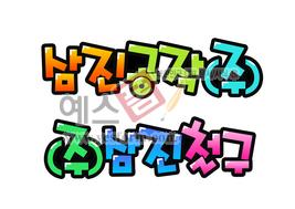 섬네일: 삼진공작(주) (주)삼진철구 - 손글씨 > POP > 문패/도어사인