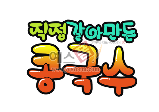 미리보기: 직접갈아만든 콩국수(메뉴판,계절메뉴) - 손글씨 > POP > 음식점/카페