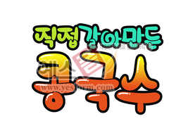 섬네일: 직접갈아만든 콩국수(메뉴판,계절메뉴) - 손글씨 > POP > 음식점/카페
