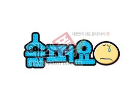 섬네일: 슬퍼요(감정,표현,슬픔) - 손글씨 > POP > 단어/낱말