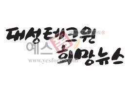 섬네일: 대성테크윈 희망뉴스 - 손글씨 > 캘리그래피 > 안내표지판