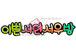 섬네일: 이쁜서연,서우방 - 손글씨 > POP > 기타