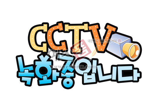 미리보기: CCTV 녹화중 입니다 - 손글씨 > POP > 안내표지판