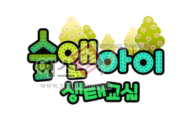 섬네일: 숲앤아이 생태교실 - 손글씨 > POP > 기타