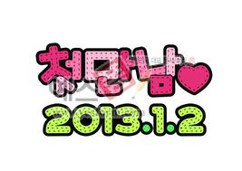 섬네일: 첫만남♥ 2013.1.2 - 손글씨 > POP > 웨딩축하
