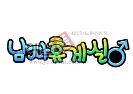 섬네일: 남자휴게실 - 손글씨 > POP > 문패/도어사인