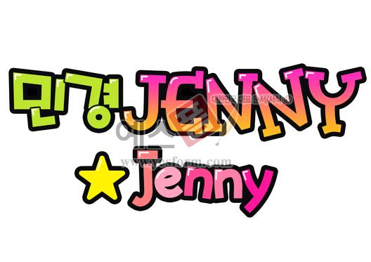 미리보기: 민경 JENNY ★ Jenny - 손글씨 > POP > 기타