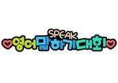 영어 말하기 대회